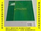 二手書博民逛書店罕見科技進社會創新促發展Y388931 丁輝 北京科學技術出版社