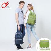 登山包 雙肩女輕便可折疊超輕情侶旅行包防水收納包戶外背包 BF22695『愛尚生活館』