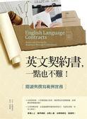 (二手書)英文契約書,一點也不難!:閱讀與撰寫範例實務