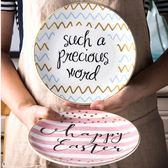 盤子創意菜盤家用碟子北歐餐具陶瓷早餐盤水果8寸圓牛排盤西餐盤   遇見生活