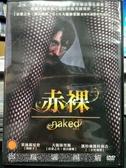 挖寶二手片-P25-061-正版DVD-電影【赤裸】-大衛休里斯 萊絲莉夏普(直購價)