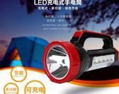 led手電筒強光充電超亮多功能戶外打獵可手提探照燈家用手電維多原創 免運
