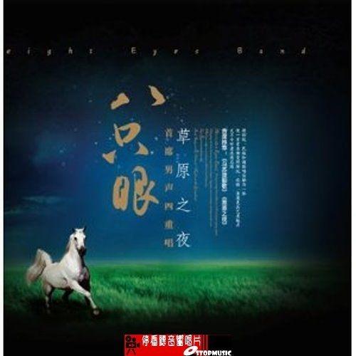 【停看聽音響唱片】【CD】八只眼:草原之夜