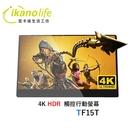 UHD超清15.6吋 4K支援HDR_多點觸控行動螢幕 TF15T 台灣公司貨_AU004K156T_一年保固_加贈皮套