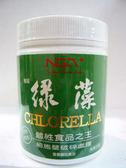 核綠旺~N.G.A極品綠藻(小球藻) 300公克/1500粒/罐(細胞壁破碎處理、鹼性食品)~特惠中~