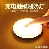 檯燈 創意led充電觸摸感應小夜燈臥室床頭燈兒童睡眠燈可調光 nm11342【歐爸生活館】