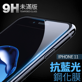 【當日出貨】抗藍光玻璃保護貼 iPhone11 Pro 保護貼 i11 Pro 玻璃貼 鋼化膜 螢幕保護貼