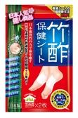 昌豐日本竹酢保健貼(2枚入)