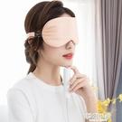 蒸汽眼罩usb充電發熱加熱真絲熱敷睡眠遮光冰敷緩解眼疲勞眼睛罩 夢幻小鎮