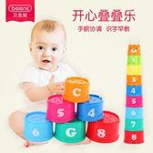嬰兒早教益智彩玩具虹疊疊套杯寶寶套圈1-3歲疊疊樂玩具【年貨好貨節免運費】