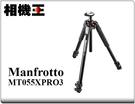 相機王 Manfrotto MT055XPRO3 鋁合金三腳架 送腳架袋