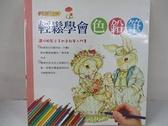 【書寶二手書T1/藝術_KK8】輕鬆學會色鉛筆_郭香芬