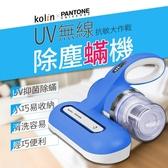 現貨【Kolin x Pantone聯名家電歌林無線除塵蟎機】歌林除蟎機除塵螨器防塵蟎【KH036】