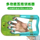 五指器康復手部腕力訓練手指靈活鍛練手掌力度握力器家用健身器材NMS【小艾新品】