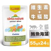 【SofyDOG】義士大廚全食鮮燉包-鮪魚海藻55g(24件組) 貓餐包 罐頭 寵物鮮食