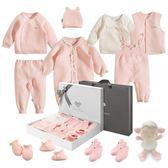 嬰兒禮盒套裝用品寶寶新生兒衣服禮盒送禮裝季大禮包0-3個月『櫻花小屋』