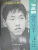 【書寶二手書T4/嗜好_MRC】快樂的試應手_李昌鎬