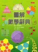 圖解數學辭典