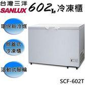 台灣三洋 SANLUX 602公升上掀式冷凍櫃(SCF-602T)