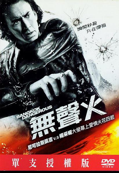 【百視達2手片】無聲火(DVD)