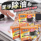 【回購首選】保潔淨 廚房油污清潔布 30...