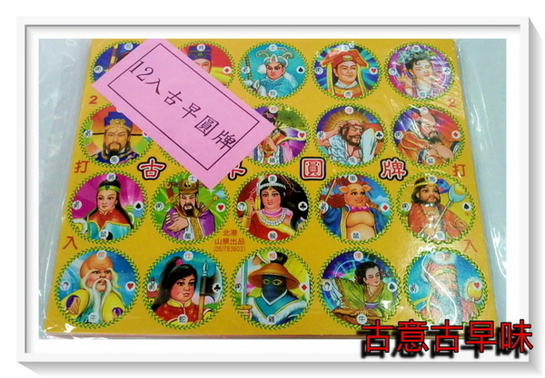 古意古早味 圓牌(12張/包) 布袋戲 怪老子 (隨機出貨) 尪仔標 紙牌 懷舊童玩 兒時遊戲  04 紙牌