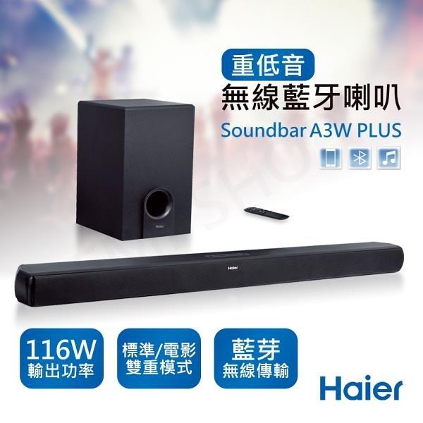 海爾 無線重低音藍牙喇叭 Soundbar A3W PLUS【刷卡分期價】