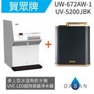 《贈濾芯*2》賀眾牌 UVC LED超效殺菌淨水器 桌上三溫飲水機 組合 賀眾牌 UV-5200JBK + UW-672AW-1