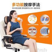 多功能按摩椅家用全身按摩墊豪華沙發椅子頸部背部全自動igo   麥琪精品屋