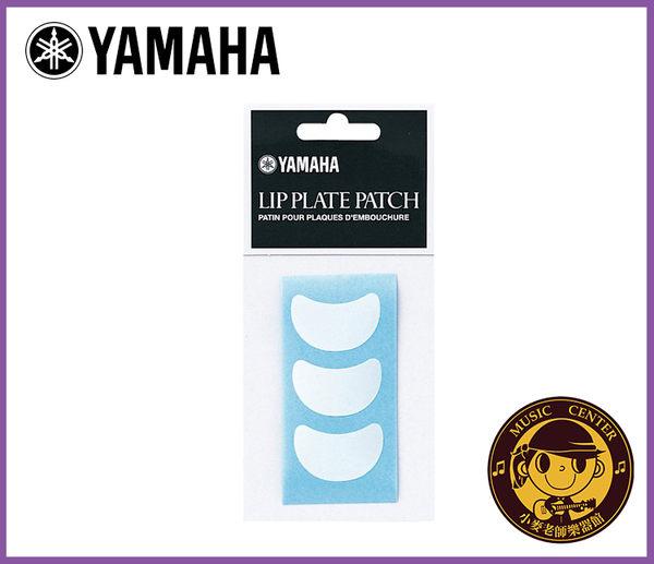 【小麥老師樂器館】【T6】長笛吹口護片 吹口護片 YAMAHA FLLP 長笛 管樂 配件 (15片裝)