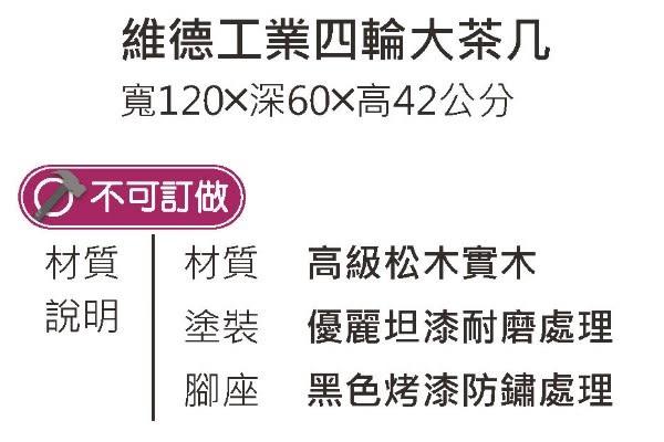 【森可家居】維德工業四輪茶几 7JF237-2