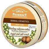 【Green Pharmacy草本肌曜】乳木果油&咖啡豆美體去角質霜 300ml