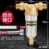 前置過濾器 全屋中央家用大流量反沖洗自來水凈水器 LN573【bad boy時尚】