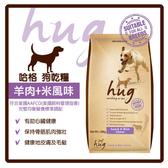 【力奇】Hug 哈格 犬糧/狗乾糧(羊肉+米風味)20kg-1370元【符合美國AAFCO完整營養】(A001C03)