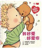 我好愛好愛你(圓角硬頁紙板書):寶寶的愛與認知互動書