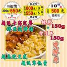 RA025【桃膠150g+雪蓮片150g...
