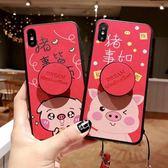 蘋果 iPhone XS MAX XR iPhoneX i8 Plus i7 Plus 豬事如意款 手機殼 支架 全包邊 保護殼