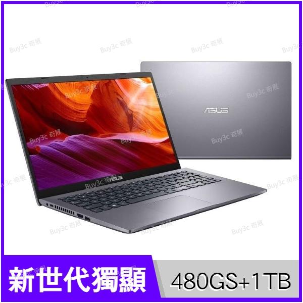 華碩 ASUS X509JP 星空灰 480G SSD+1TB飆速特仕版【i5 1035G1/15.6吋/MX330/intel/四核/獨顯/筆電/Buy3c奇展】X509