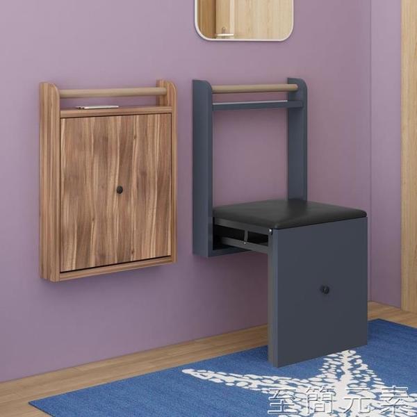 玄關椅 小戶型省空間掛牆隱藏式簡約壁掛摺疊換鞋凳玄關凳進門走廊穿鞋凳 至簡元素