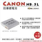 ROWA 樂華 FOR CANON NB-5L NB5L 電池 外銷日本 原廠充電器可用 全新 保固一年 SX200 S110 S100