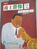 【書寶二手書T1/音樂_LGN】爵士群像2_和田 誠,村上春樹, 賴明珠