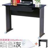 Homelike 格雷100x40工作桌 亮面烤漆(附抽屜) 白桌面/灰腳