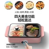 涮烤鍋 110V臺灣版迷你火鍋電燒烤爐多功能涮烤煎煮一體鍋家用小烤盤兩用 完美