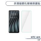 HTC U20 非滿版鋼化玻璃保護貼 玻璃貼 鋼化膜 保護膜 螢幕貼 9H鋼化玻璃 H06X3