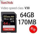Sandisk Extreme Pro SDXC 64G 170MB/s V30 UHS-I U3 支援4K  公司貨