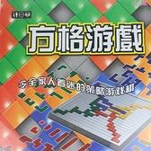 4人 方格遊戲 角鬥士棋 德國圍棋 格格不入/一盒入(促650) 桌遊 2-4人玩四角益智遊戲 俄羅斯方塊