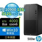 【南紡購物中心】HP Z2 W480 商用工作站 i9-10900/128G/512G+1TB/RTX4000/Win10專業版/3Y