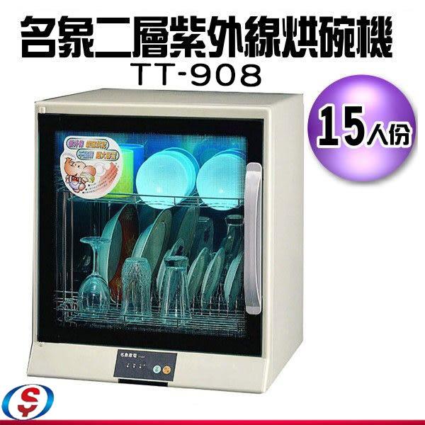 【信源電器】15人份【名象雙層防蟑紫外線烘碗機】TT-908/TT908