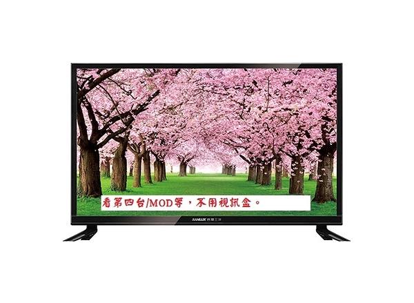 三洋24吋液晶LED電視顯示器 SMT-24MA3 ※(不含視訊盒/看第四台不需要/含運不含裝)