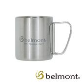 BELMONT 日本 雙層摺柄鈦杯〈300ml〉日本製造│原裝進口│精品│頂級鈦合金 BM-319